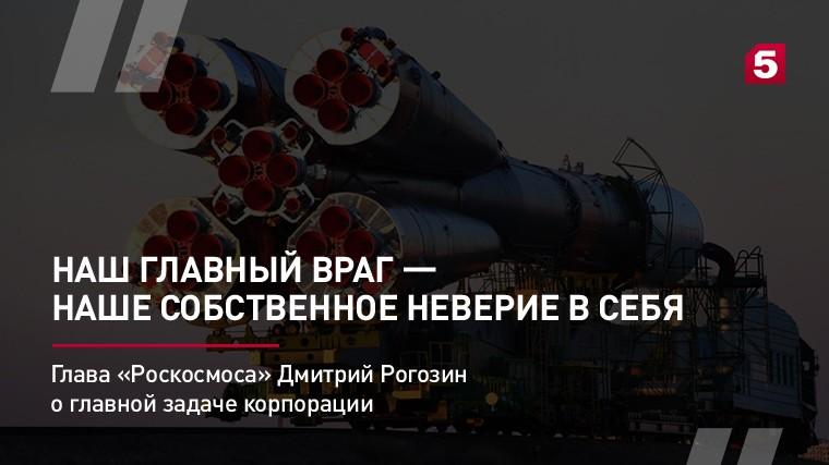 Глава «Роскосмоса» Дмитрий Рогозин оглавной задаче корпорации