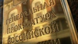 12января— День работника прокуратуры
