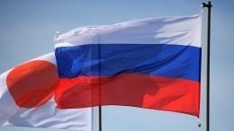 ВМИД назвали ключевое условие для мирного договора России сЯпонией
