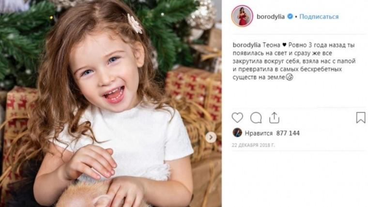 Дочь Ксении Бородиной— Теона.