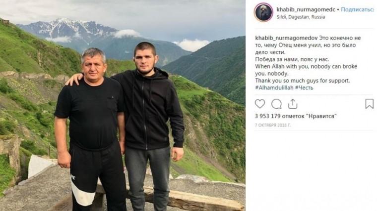 Хабиб Нурмагомедов иего отец.