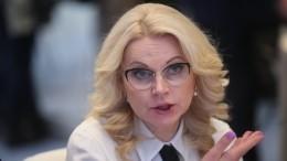 Татьяна Голикова: Семьям сдетьми предоставят новые льготы поипотеке