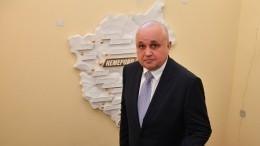 Кемеровская область станет Кузбассом официально