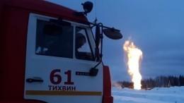 Видео: Стала известна причина взрыва нагазопроводе вЛенобласти