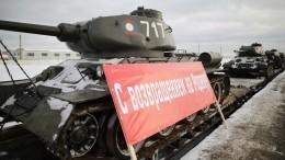 Т-34 изЛаоса поступили враспоряжение 4-й гвардейской Кантемировской дивизии
