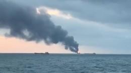 Видео: Два корабля загорелись вКерченском проливе уберегов России