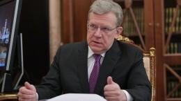 Алексей Кудрин отчитался оработе Счетной палаты