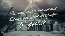 Блокада Ленинграда: 22января закончился немецкий обстрел, город вздохнул свободно