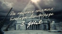 Хроника Блокады: 24января освобождены Пушкин иПавловск