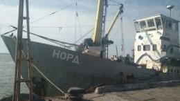 Российское судно «Норд» Украина вновь выставила наторги сдисконтом20%
