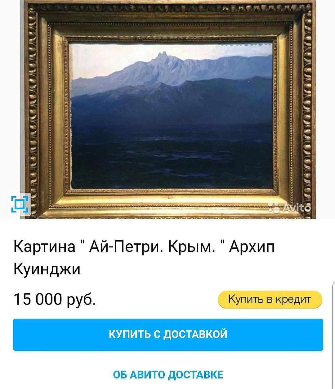 Объявление о продаже картины Куинджи