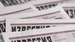 Исторический экземпляр «Известий» подарили организации «Жители блокадного Ленинграда»