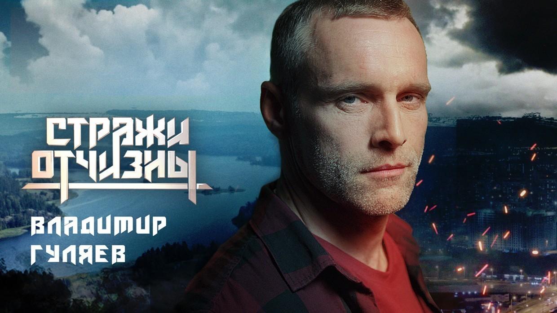 Владимир «ПИРАТ» Гуляев
