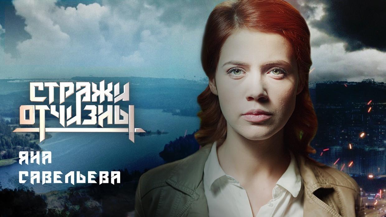 Яна  Савельева