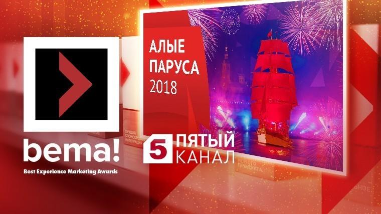 Иснова лучшие излучших! Сразу три проекта Пятого канала напьедестале победителей!