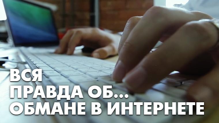 «Вся правда об… обмане винтернете»