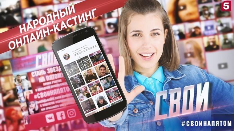 «Свои»: Пятый канал снова запускает народный онлайн-кастинг! Мыищем таланты!