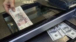 Экономисты рассказали оперспективах роста доллара до85 рублей