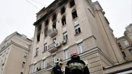 Назван косвенный виновник пожара вдоме наНикитском бульваре вМоскве