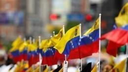 Политические игры: Что ждет экономику Венесуэлы вдальнейшем