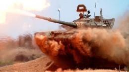 Западные эксперты назвали российские танки «кошмаром НАТО»