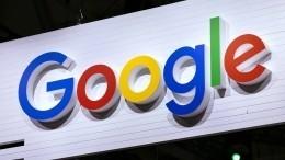 Google начал исключать изпоиска сайты, запрещенные вРФ