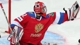 «Ярославцы заслужили!»— Третьяк опобеде российских хоккеистов над финнами