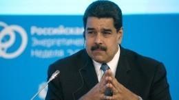 США вновь выступили заотставку Мадуро