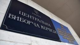 Украина загранью здравого смысла— 44 кандидата впрезиденты