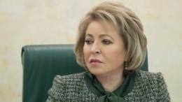 Матвиенко обАрашукове: Его назначение сенатором изначально было ошибкой