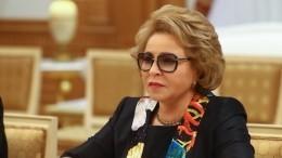 Валентина Матвиенко поручила проработать вопрос опроверке сенаторов Совфеда