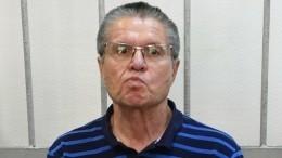 Суд постановил снять арест симущества Алексея Улюкаева