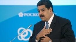 Мадуро рассказал огуманитарной помощи изРоссии