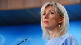 Захарова ответила Порошенко, заявившему оботмене всех контактов США сРоссией