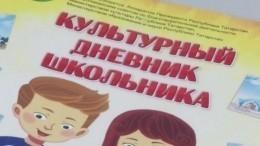 Школьников хотят обязать вести «культурный дневник»— репортаж