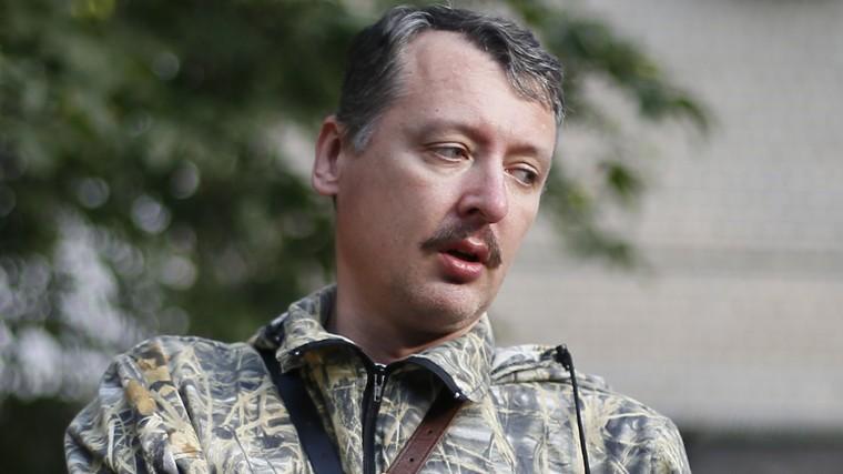Игорь Иванович Стрелков (Игорь Всеволодович Гиркин).