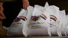 Российские военные доставили помощь сирийским беженцам влагерь Дувейр