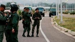 Венесуэла временно закрыла три моста награнице сКолумбией