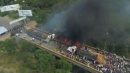 Видео: Грузовики сгуманитарной помощью были сожжены награнице сКолумбией