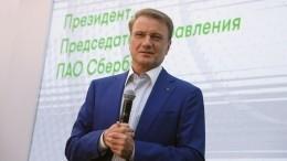 Герман Греф: «Мытеряли миллиарды рублей из-за искусственного интеллекта»
