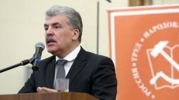 УПавла Грудинина отобрали мандат депутата
