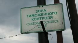 Видео: Российским должникам больше неудастся уехать заграницу через Белоруссию