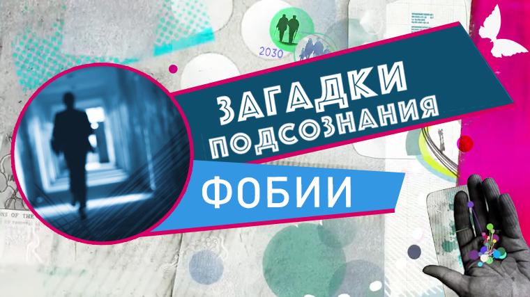 Непропустите! 10марта наПятом новый выпуск проекта «Загадки подсознания»