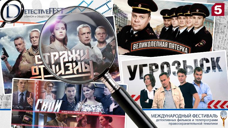 Сериалы Пятого канала вышли вфинал фестиваля Detective FEST