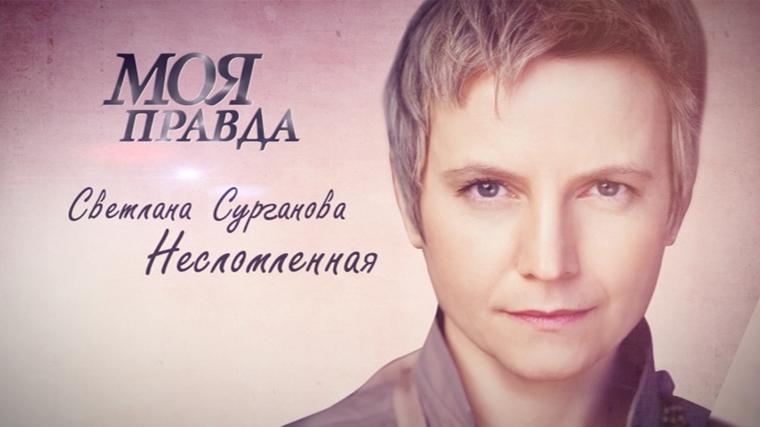 Моя правда. Светлана Сурганова. Несломленная