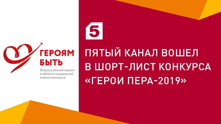 Пятый канал вошел вшорт-лист конкурса «Герои пера-2019»