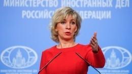 «Учите матчасть»: Захарова рекомендовала британскому постпреду при ООН заняться самообразованием
