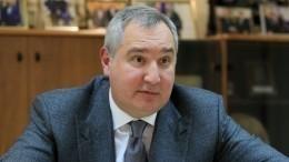 Рогозин ответил Маску, восхищенному российскими ракетами