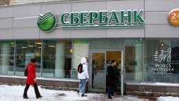 Сбербанк вернул кредиты под поручительство иувеличил возраст заемщика