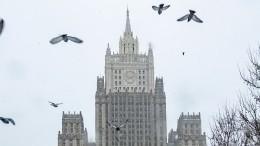 МИД России указал нанарушения Украиной Договора одружбе